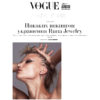 VOGUE.RU RUNA JEWELRY